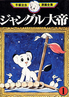 Обложка первого тома манги, издание 1977 года.