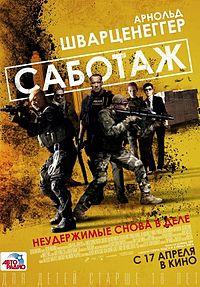 200px-Sabotage_2014.jpg