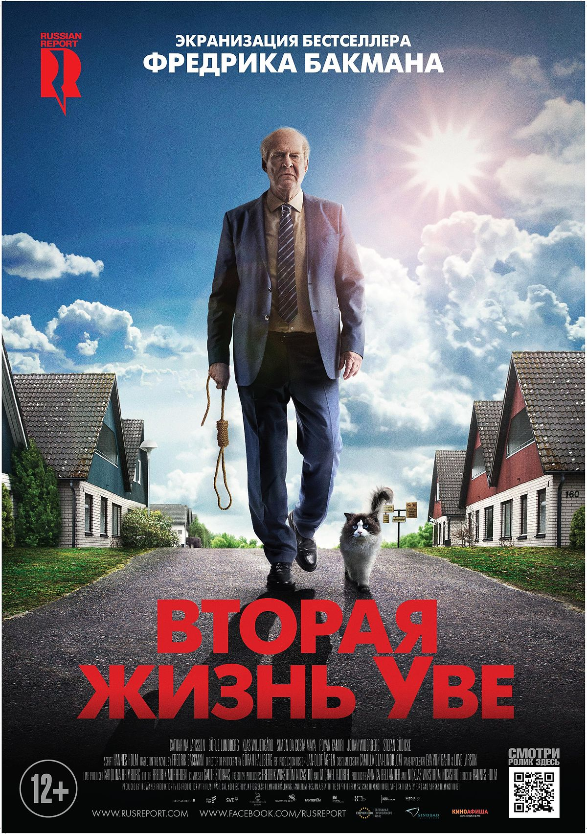 Вторая жизнь Уве (фильм)