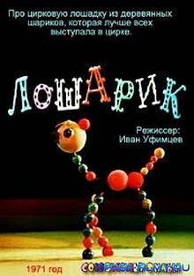 Лошарик (мультфильм) — Википедия: ru.wikipedia.org/wiki/%CB%EE%F8%E0%F0%E8%EA_(%EC%F3%EB%FC%F2%F4%E8...