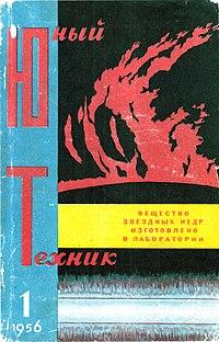 Юный Техник обложка 1956-1.jpg