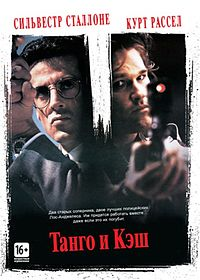 Tango and cash poster.jpg