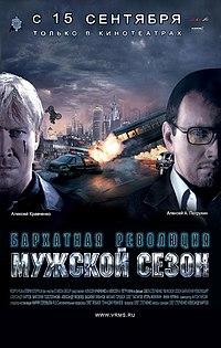 «Смотреть Онлайн Сериал Карпов 1 Сезон» — 1996