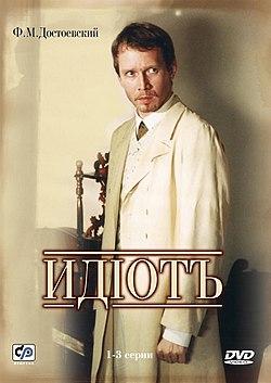 «Идиот» — 2003