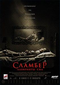 Сламбер Лабиринты сна (фильм).jpg