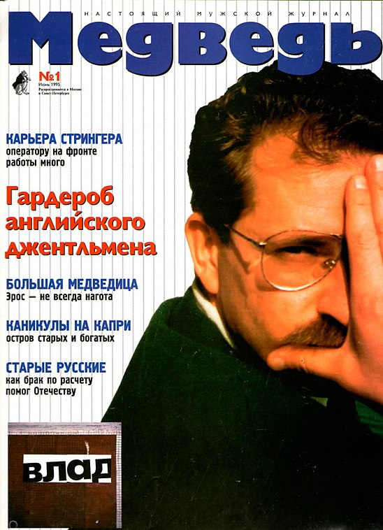 https://upload.wikimedia.org/wikipedia/ru/thumb/a/a0/Medvedz.jpg/548px-Medvedz.jpg
