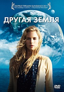 Poster of the movie Another Earth.jpg