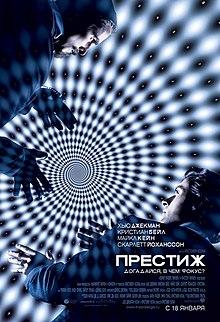 «Скачать Фильм Престиж Торрент В Хорошем Качестве» — 2006