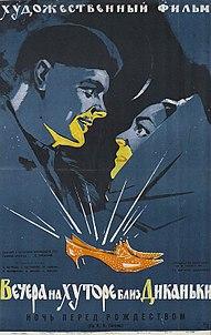 «Википедия Вечера На Хуторе Близ Диканьки Фильм 1961» — 2011