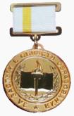 Медаль «За заслуги в области образования» (Ставрополь).png