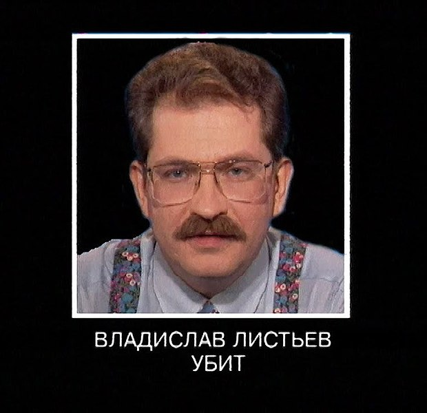 Vlad List'ev
