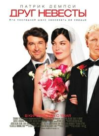 Madeofhonor poster.jpg