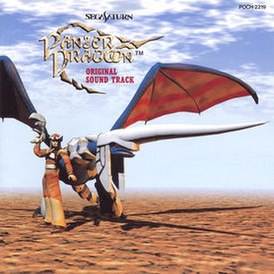 Обложка альбома «Panzer Dragoon Original Sound Track» (1995)