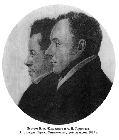 Парный портрет А. И. Тургенева и В. А. Жуковского в технике физионотраса[fr]. <i>Художник Э. Бушарди, Париж, 1827</i>