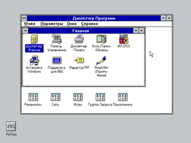 Скриншот Windows 3.11ru.png