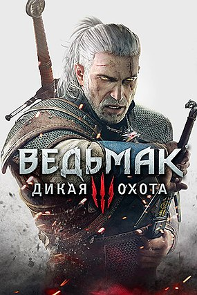 The Witcher 3- Wild Hunt Cover.jpg