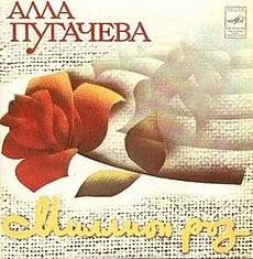 Алла Пугачева - Птица певчая скачать в mp3 или