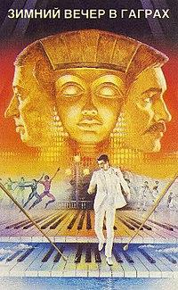 Кадры из фильма «Зимний Вечер В Гаграх» / 1985