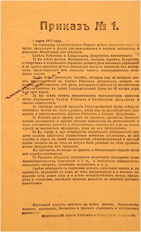 Приказ № 1 Петроградского совета.jpg&filetimestamp=20081003120539&
