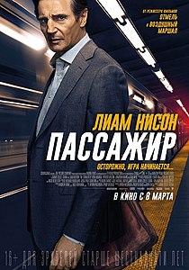 Кино: американское и не только - Страница 24 210px-Commuter_xxlg
