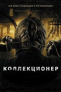 смотреть фильмы онлайн в хорошем качестве ужасы 2009