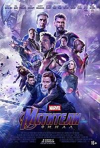 Официальный постер для кинотеатрального проката в России