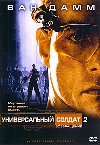 Universal Soldier The Return.jpg