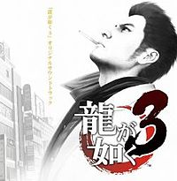 Обложка альбома  «Ryu ga Gotoku 3 Original Soundtrack» (2009)