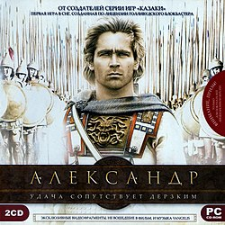 alexander pc game