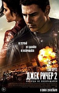 Постер фильма «Джек Ричер 2 Никогда не возвращайся».jpg