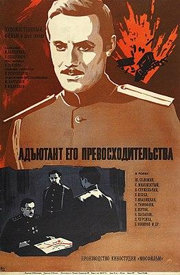 Фильм Адъютант его превосходительства: чего в нем на самом деле не было