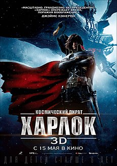 Captain Harlock(2013) постер.jpg