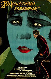200px Poster parizhskiy sapozhnik Friedrich Ermler   Parizhskii sapozhnik AKA The Parisian Cobbler AKA Paris Shoemaker (1927)