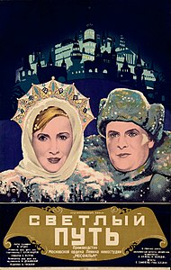 «Светлый путь» — советский художественный фильм. Советское киноискусство.