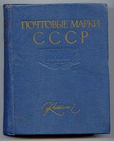 2d99b97b153d Каталог почтовых марок СССР — Википедия