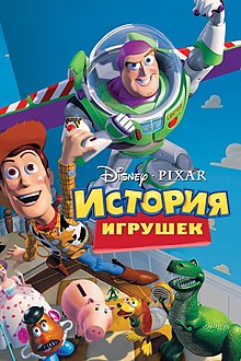 Toy Story 1995 Poster.jpg