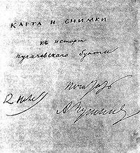 Автограф А. С. Пушкина к «Истории Пугачёва».