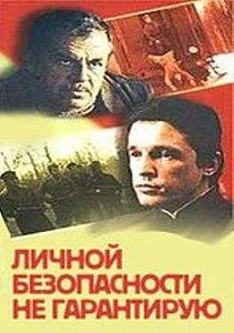 «Фильм Личной Безопасности Не Гарантирую Фильм Онлайн» — 2009