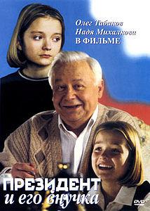 «Президент И Его Внучка» — 1999