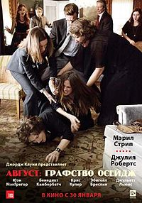August Osage County 2013.jpg