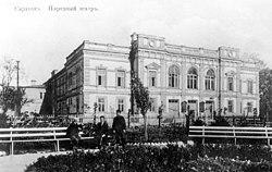 Театры Саратова Википедия Саратовский народный театр