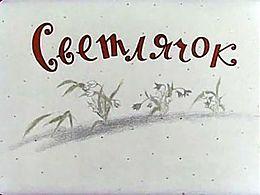 Кадр из мультфильма «Светлячок № 5»