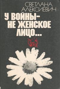 Картинки по запросу у войны не женское лицо
