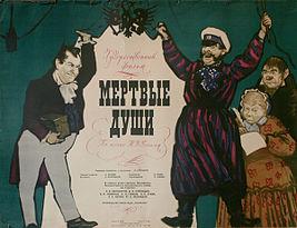 Мертвые Души фильм 1960