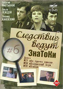 «Следствие С Леонидом Каневским Все Серии Смотреть» / 1997