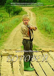 «Воробьев Сергей Андреевич Фильмы» — 2010