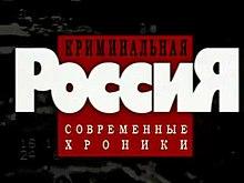 криминальная россия дневник оборотня онлайн смотреть