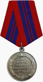 Медаль «За отличие в охране общественного порядка».png