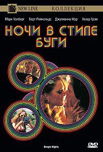 Марк уолберг и искусственный член в фильме ночи в стиле буги