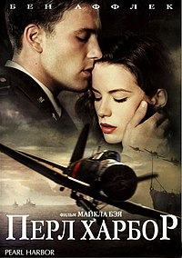 Screens Zimmer 7 angezeig: pearl harbor dvd